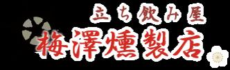 横須賀YRP野比の立ち飲み居酒屋の梅澤燻製店のロゴ
