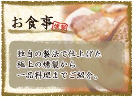横須賀YRP野比の立ち飲み居酒屋 梅澤燻製店のサイドバーお食事バナー