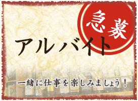 横須賀YRP野比の立ち飲み居酒屋 梅澤燻製店のサイドバー採用バナー