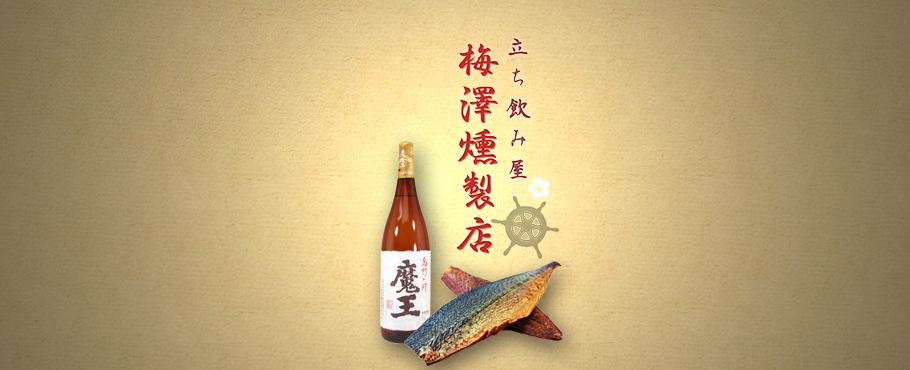 横須賀YRP野比の立ち飲み居酒屋の梅澤燻製店
