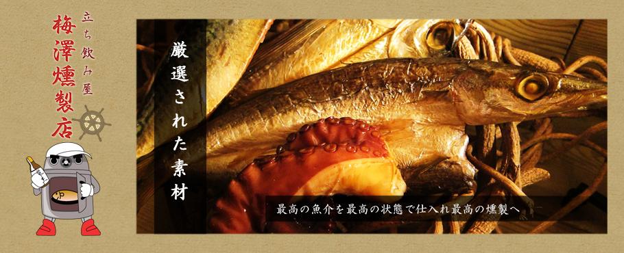 横須賀YRP野比の立ち飲み居酒屋の梅澤燻製店の各種燻製