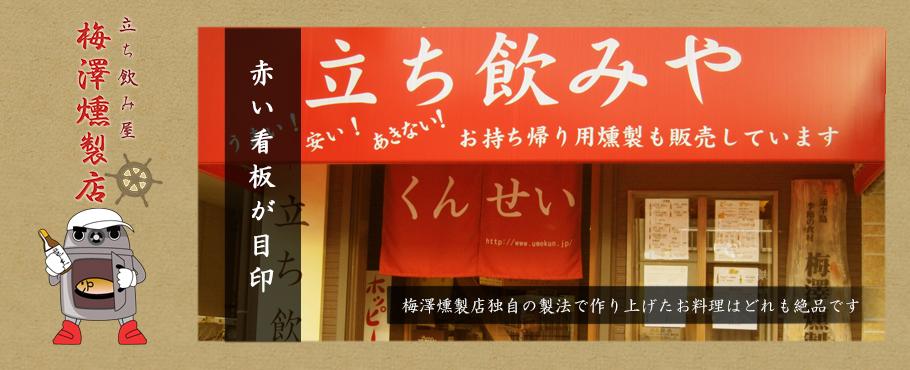 横須賀YRP野比の立ち飲み居酒屋の梅澤燻製店の外観