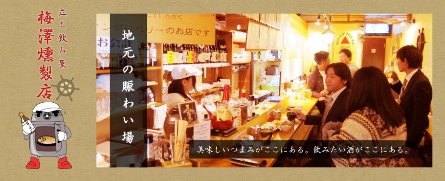 横須賀YRP野比の立ち飲み居酒屋の梅澤燻製店の店内
