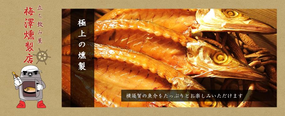 横須賀YRP野比の立ち飲み居酒屋の梅澤燻製店の燻製