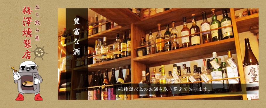 横須賀YRP野比の立ち飲み居酒屋の梅澤燻製店のお酒
