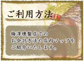 横須賀YRP野比の立ち飲み居酒屋 梅澤燻製店のサイドバーご利用方法バナー
