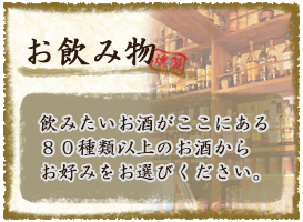 横須賀YRP野比の立ち飲み居酒屋 梅澤燻製店のサイドバーお飲物バナー