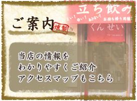 横須賀YRP野比の立ち飲み居酒屋 梅澤燻製店のサイドバーご案内バナー